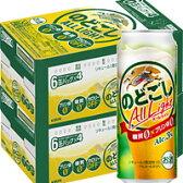 【2ケースパック】のどごし オールライト/キリン 500ml×48缶 500ML*48ホン 1セット