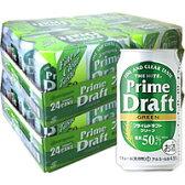 【2ケースパック】ハイト プライムドラフトグリーン 350ml×48缶 350ML*48 1セット