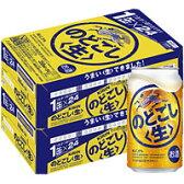 【2ケースパック】キリン のどごし<生> 350ml×48缶 350ML*48ホン 1セット