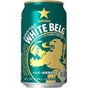 サッポロ ホワイトベルグ 350ml 缶 350ML × 24缶