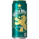 1ケースから送料無料!サッポロ ホワイトベルグ 500ml 缶 500ML × 24缶