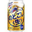 キリン のどごし<生> 350ml缶 350ML × 24缶