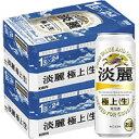 【2ケースパック】麒麟 淡麗(生)  500ml×48本   500M...