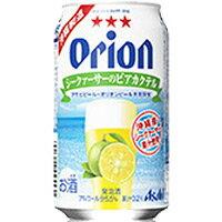 ★1ケースから送料無料!★アサヒ オリオン シークァーサーのビアカクテル 350ml缶 350ML × 24缶