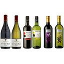 ソムリエ厳選ワイン&世界のワインセット(白3本・赤3本)