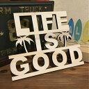 ウッドオブジェ LIFE IS GOOD カリフォルニアスタイル イン...