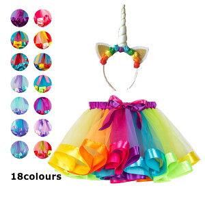 スカート ユニコーン ユニコーンカチューシャ ハロウィン衣装 子供 キッズ 女の子 虹色 マルチカラー チュチュスカート tutu