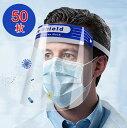 送料無料 (50枚セット)フェイスシールド 飛沫防止 顔面保