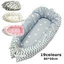 ベビーベッド ベッドインベッド 寝返り防止クッション 赤ちゃんベッド 19colours ベビーガード 持ち運びに便利 出産祝い