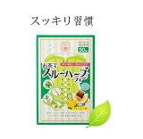 【2箱まとめて送料無料】お茶でスルーハーブティー(30包:約30日分)☆