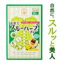 【ポイント10倍】お茶でスルーハーブティー 30包 レモン味 腸活 ダイエット 腸内フローラ お通じ
