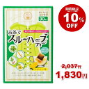 【207円OFF、ポイント2倍】お茶でスルーハーブティー 3...
