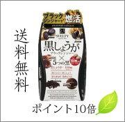 送料無料・ポイント10倍☆SVELTY黒しょうが150粒入(約25〜30日分)