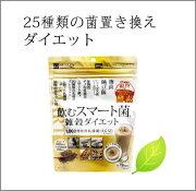 SVELTY飲むスマート菌雑穀ダイエット