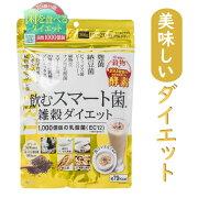 飲むスマート菌、雑穀ダイエット