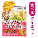【ポイント10倍】シェイクでダイエット 12食 スベルティ ダイエット ホエイプロテイン ナノ乳酸菌
