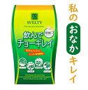 【ポイント20倍】飲んでチョーキレイ(30日分) スベルティ 腸活 菌活 便秘 ダイエット