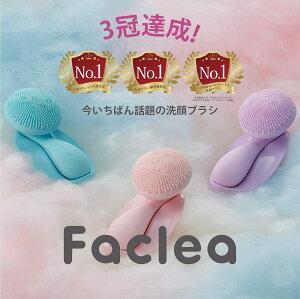 ファクリア 電動洗顔ブラシ