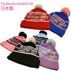 HEADSTAR/ニット帽子/ぽんぽん/帽子/スノーボード