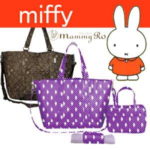 ミッフィー(miffy)・ROOTOTE ルートート マミールー Mammy ROO・マザーズバッグ・ママバッグ・...