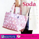 【ポイント10倍+プレゼント付き】ソーダ/sodaマザーズバッグ ルートート ROOTOTE マミールー ソーダ(soda) 軽量 2way ママバッグ マザーズバッグ3点セット