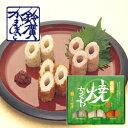 小田原・箱根・伊豆土産に。美味しいかまぼこは《小田原鈴廣蒲鉾(かまぼこ)》季節の焼きちくわ...