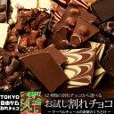 【1000円ポッキリ 選べる12種お試し割れチョコ】割れチョ