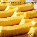訳あり特濃チーズケーキバー 選べる2種類 各500g(ベイクドチーズ・レアチーズ)