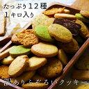 【送料無料】ふぞろいのクッキー 12種1kg /バターたっぷり国産クッキー10種が割れ・欠けなどの訳ありでとってもお得に! 洋菓子屋さんで丁寧に焼き上げています