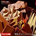 訳あり 割れチョコミックス1kg→1.2kgに大増量! 12種 ※10月20日から順次発送  東京 自由が丘 チュべ・ド・ショコラ クーベルチュール 割れチョコ 山盛り メガ盛り お徳用サイズ チョコレート・・・
