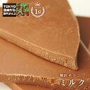 【マラソン限定15%OFF!】ミルクチョコ チュベ・ド・ショコラの割れチョコミルク 800g