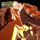 蒲屋忠兵衛商店で買える「【お試し割れチョコ1000円ポッキリ】チュベ・ド・ショコラの割れチョコを20種類から選べる/ラッピング・ギフトバッグ不可/訳あり【メール便】」の画像です。価格は1,000円になります。
