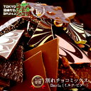 【期間限定送料無料】【割れチョコミックス】12種1kg!自由が丘の割れチョコ専門店チュベ・ド・ショコ ...