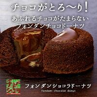 【フォンダンショコラドーナツ】ドーナツの中からチョコレートがとろ〜りとあふれ出す♪ バレンタイン