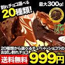 【お試し割れチョコ999円ポッ...