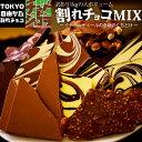 訳あり 割れチョコミックス1kg! 12種 送料無料  東京