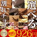 【2月4日より順次出荷】<1000円ポッキリ>チュベ・ド・ショコラの選べる割れチョコレター便!…