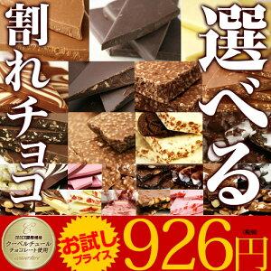 【2月20日より順次出荷】<1000円ポッキリ>チュベ・ド・ショコラの選べる割れチョコレター便…
