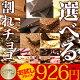 2014楽天上半期スイーツランキング受賞、楽天スイーツランキング1位(2...