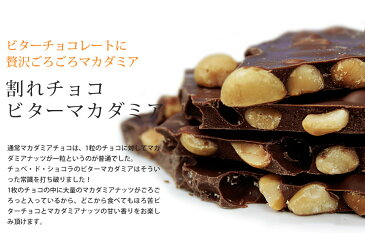 チュベ・ド・ショコラの割れチョコビターマカダミアナッツ 800g