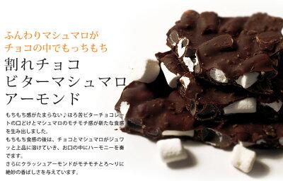 チュベ・ド・ショコラの割れチョコビターマシュマロアーモンド800g