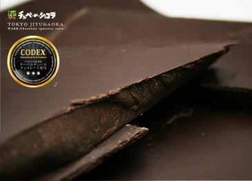 ハイビターチョコ チュベ・ド・ショコラの割れチョコハイビター 800g
