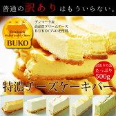 訳あり特濃チーズケーキバー 選べる5種類 各500g