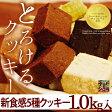 クッキー チュべ・ド・クッキーMIX(250g×4袋)
