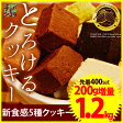 ☆今だけ増量1.2kg☆クッキー チュべ・ド・クッキーMIX