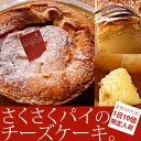 【週末ご褒美】さくさく系チーズケーキフロマージュドアンジェラ