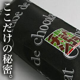 東京・自由が丘【チュべ・ド・ショコラ】【送料0円】【裏2】割れチョコ7種セット2010(No.02)