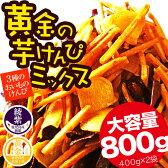 黄金芋けんぴミックス 800g 大容量3種のけんぴ いもけんぴ 綾紫 黄金千貫 かりんとう