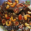 【送料無料】割れチョコ メガ3種のミックスナッツ ビター 2kg / チュベ・ド・ショコラ 訳あり 大容量 ナッツチョコ クーベルチュール アーモンド カシューナッツ ピーカンナッツ その1