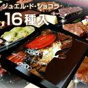 <東京/自由が丘・チュべ・ド・ショコラ>[ジュエル・ド・ショコラ-16カラット]  割れチョコ...